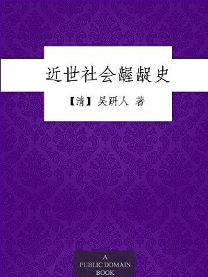近世社会龌龊史.pdf
