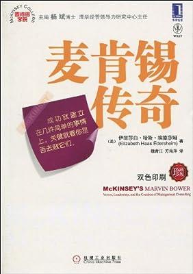 麦肯锡传奇.pdf