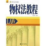 物权法教程(高等学校法学系列教材)