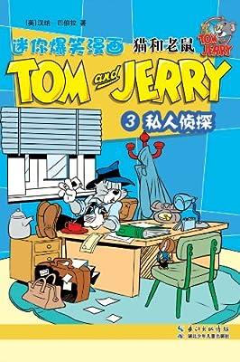 猫和老鼠迷你爆笑漫画:私人侦探.pdf
