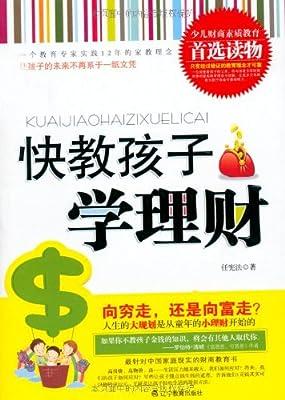 快教孩子学理财.pdf
