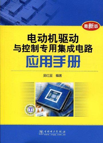 电动机驱动与控制专用集成电路应用手册报价/微电子学