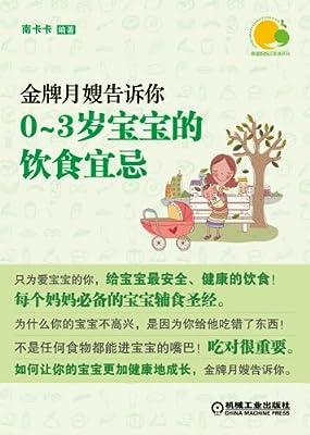 金牌月嫂告诉你:0-3岁宝宝的饮食宜忌.pdf