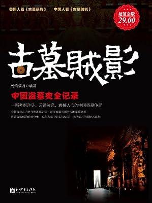 古墓贼影:中国盗墓史全记录.pdf