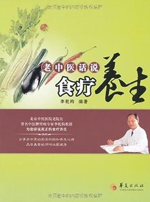 老中医话说食疗养生.pdf