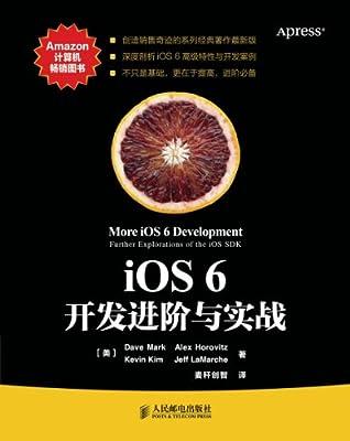 iOS 6开发进阶与实战.pdf