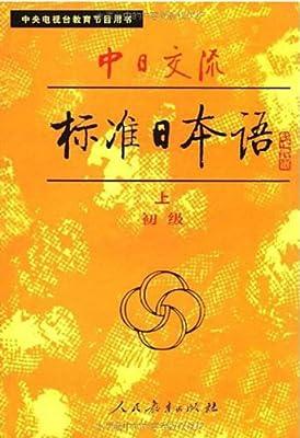 中日交流标准日本语:初级.pdf