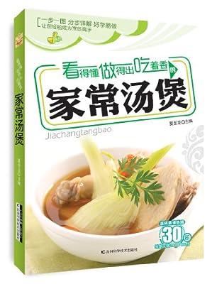 看得懂、做得出、吃着香的家常汤煲.pdf