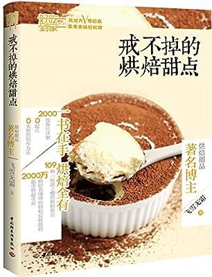 戒不掉的烘焙甜点.pdf