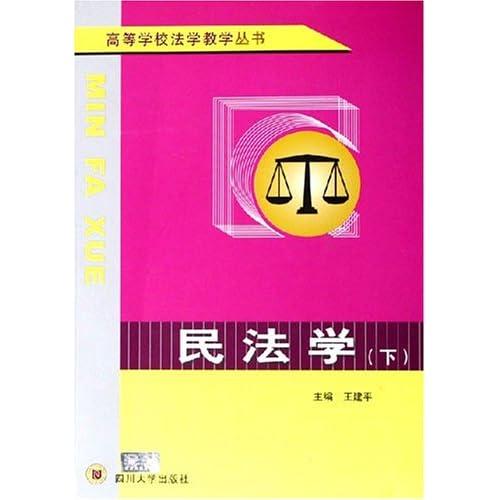 民法学(上/下)高等学校法学教学丛书