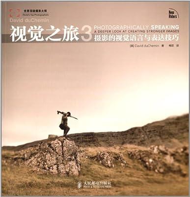 视觉之旅3:摄影的视觉语言与表达技巧.pdf