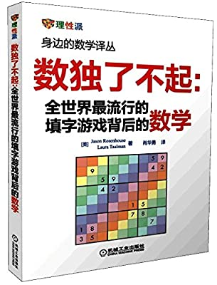 身边的数学译丛·数独了不起:全世界最流行的填字游戏背后的数学.pdf