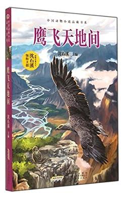 鹰飞天地间/中国动物小说品藏书系.pdf