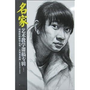 名家艺术教学课稿专辑江新林素描头像教学 [平装]