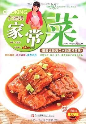 巧厨娘家常菜.pdf