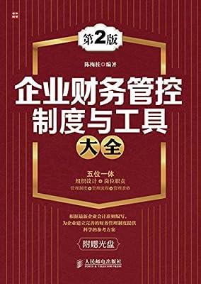 企业财务管控制度与工具大全.pdf