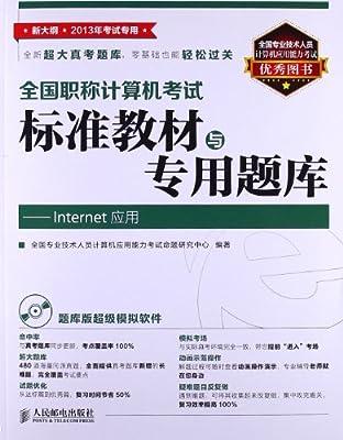 全国职称计算机考试标准教材与专用题库:Internet应用.pdf