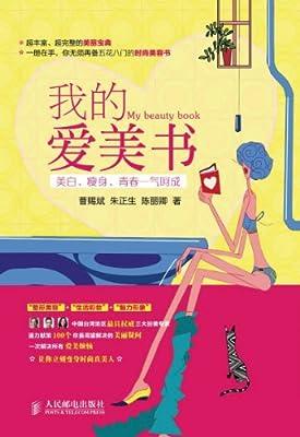 我的爱美书:美白、瘦身、青春一气呵成.pdf