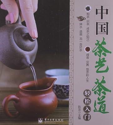 中国茶艺茶道轻松入门.pdf