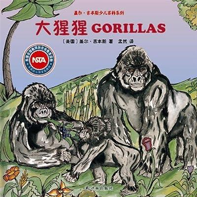 盖尔·吉本斯少儿百科系列:大猩猩.pdf