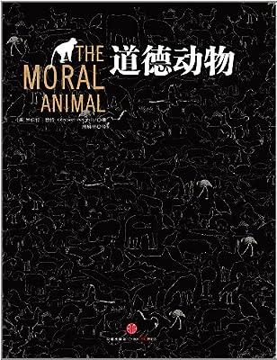 道德动物.pdf