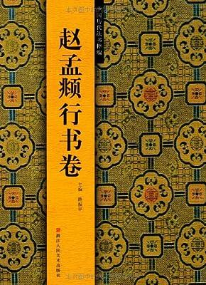 中国历代法书粹编:赵孟頫行书卷.pdf