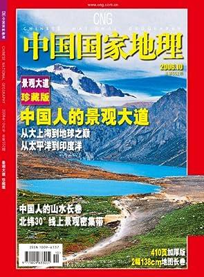 中国国家地理 珍藏版 中国人的景观大道.pdf