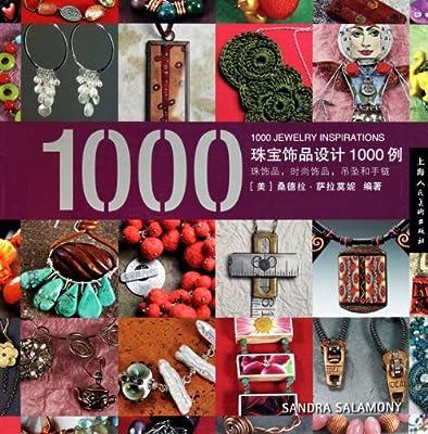 珠宝饰品设计1000例.pdf
