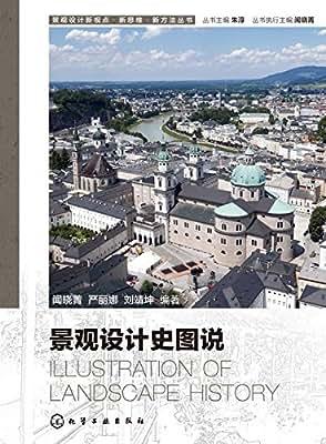 景观设计史图说.pdf