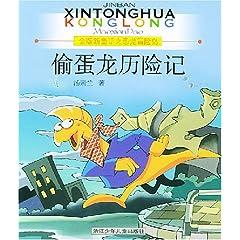 偷蛋龙历险记 金版新童话之恐龙冒险岛