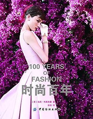 时尚百年.pdf