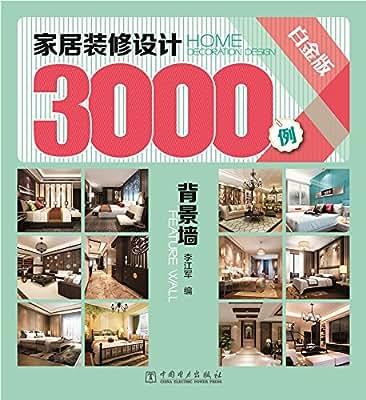 家居装修设计3000例:背景墙.pdf