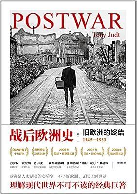 战后欧洲史·卷一:旧欧洲的终结.pdf