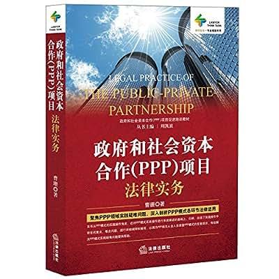 预售 政府和社会资本合作项目法律实务 曹珊著 4月中旬发货.pdf