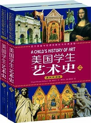 西方家庭学校经典教材与经典读物:美国学生艺术史.pdf
