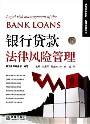 银行贷款法律风险管理.pdf