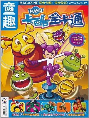 童趣卡酷全卡通(2010年11月)(笑林功夫号)(附赠品)