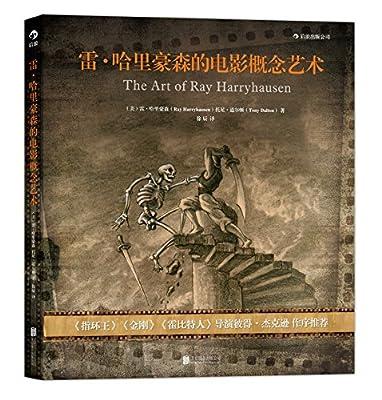 雷·哈里豪森的电影概念艺术.pdf
