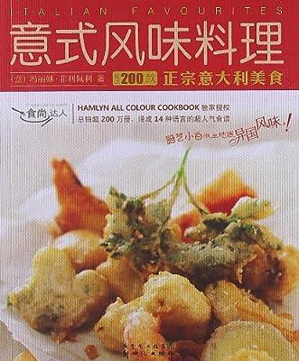 意式风味料理.pdf