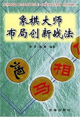象棋大师布局创新战法.pdf