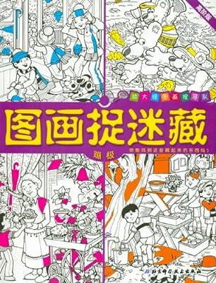 图画捉迷藏:蹦极.pdf