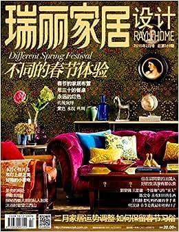 瑞丽家居设计(2015年2月刊)平装–2015年1月1日