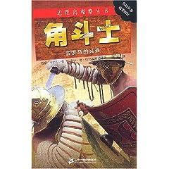 角斗士(古罗马的兴衰)/近距离观察丛书
