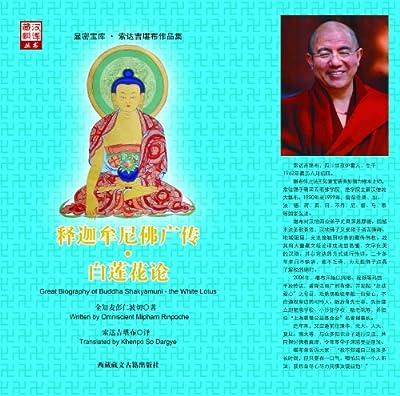 释迦牟尼佛广传:白莲花论.pdf