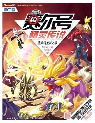 《赛尔号精灵传说》第2季2:圣灵与圣灵之战.pdf