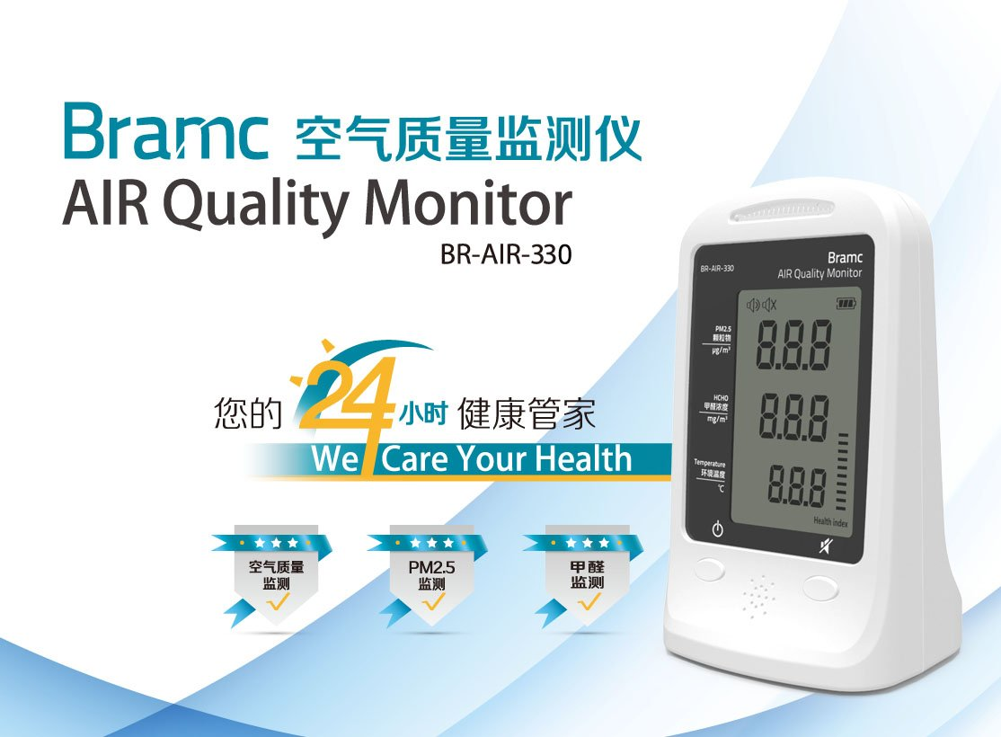 BRAMC/博朗通 BR-AIR-330 空气质量检测仪 同时测甲醛 PM2.5 二合一产品 采用加拿大BRAMC公司核心技术