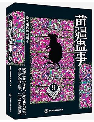 苗疆蛊事9.pdf