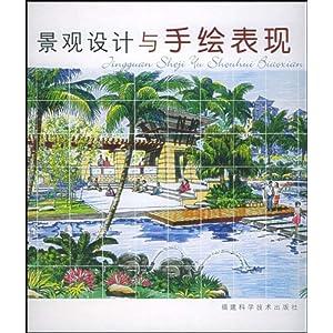 图书描述 《景观设计与手绘表现(精)》汇编了近些年他们公司的作品