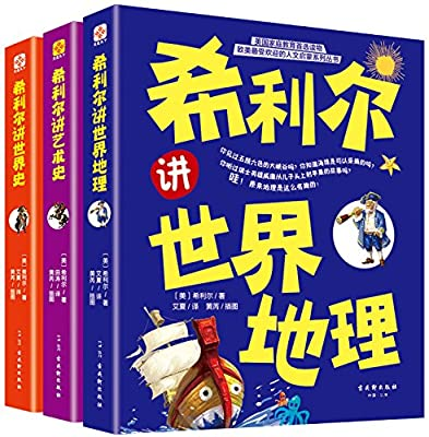 希利尔人文启蒙系列.pdf