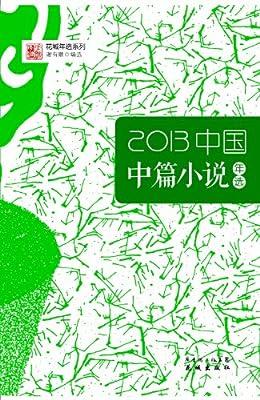 2013中国中篇小说年选.pdf